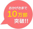 おかげさまで10万部突破!!