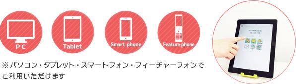 パソコン・スマートフォン・フィーチャーフォンでもご利用いただけます。