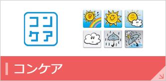 コンケア メンタル天気予報