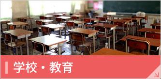 学校・教育